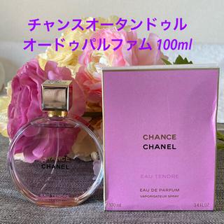 CHANEL - 新品❗️シャネル チャンスオータンドゥル オードゥパルファム 100ml