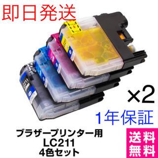 brother - 【新品未開封】LC211-4PK ブラザープリンター用 互換インク 4色×2