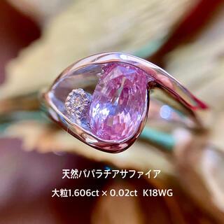 天然 パパラチアサファイア ダイヤモンド 大粒1.606×0.02 K18WG