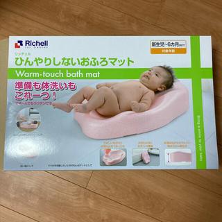 リッチェル(Richell)の【超美品】リッチェル ひんやりしないおふろマット(その他)
