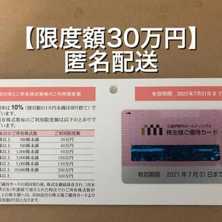 伊勢丹 - 三越伊勢丹株主優待カード【限度額30万円】10%割引