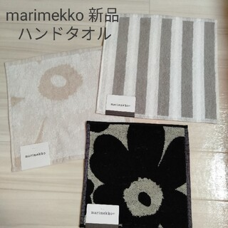 marimekko - マリメッコ ハンドタオル  新品 3枚