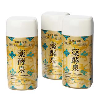 入浴剤【薬酵泉】×3個セット ❣⃛最新版❣⃛