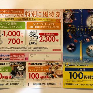 【送料無料】3枚レオマワールド フリーパス 優待券★割引券♪1枚☆( ^ω^ )(その他)