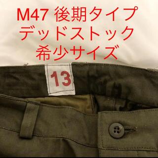 コモリ(COMOLI)の【デッドストック 】M47 後期型  13サイズ(ワークパンツ/カーゴパンツ)