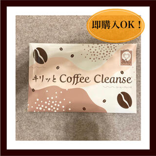 キリッとコーヒークレンズ◽️ Dr.coffee カフェラテ味◽️新品未開封品