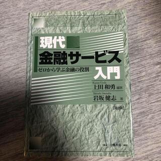 現代金融サービス入門(ビジネス/経済)