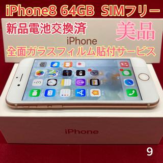 Apple - SIMフリー iPhone8 64GB ゴールド 美品