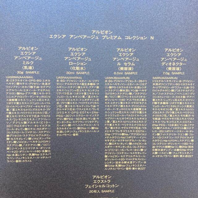 ALBION(アルビオン)のアルビオン エクシア アンベアージュ プレミアム コレクション N コスメ/美容のスキンケア/基礎化粧品(美容液)の商品写真
