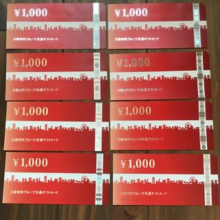 三菱 - 三菱地所グループ 共通ギフトカード