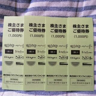 イオンファンタジー モーリーファンタジー 株主優待券 ご優待券 1000円×4冊