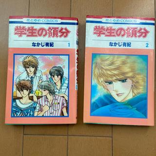 ハクセンシャ(白泉社)のなかじ有紀「学生の領分」1、2巻(少女漫画)