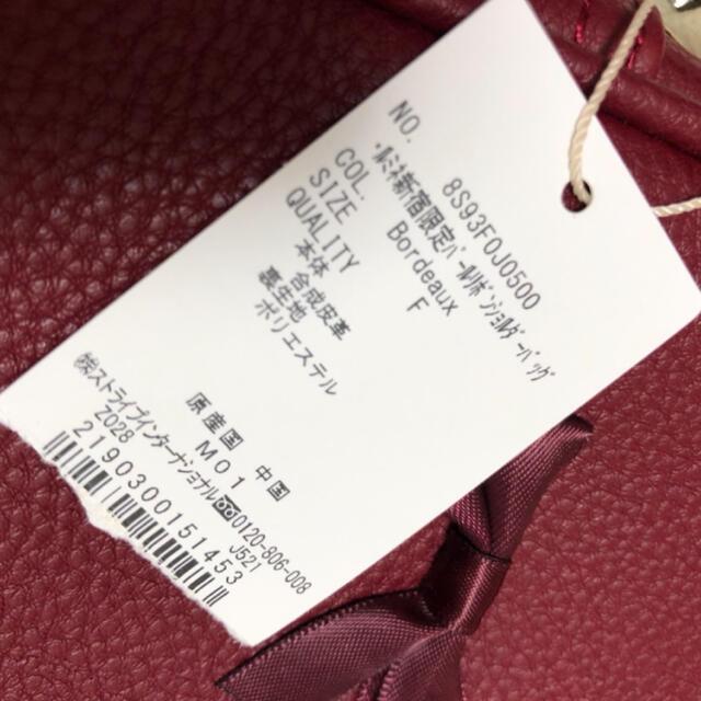 Maison de FLEUR(メゾンドフルール)のレア⭐️新品♡新宿店限定♡リボンパールショルダー♡ボルドー♡メゾンドフルール レディースのバッグ(ショルダーバッグ)の商品写真