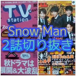 Snow Man 切り抜き TVstation ザテレビジョン