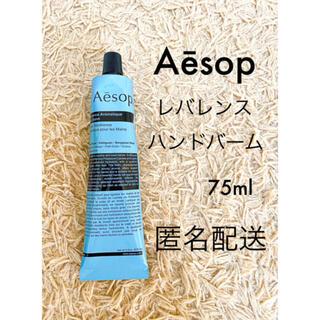 Aesop - 【新品未使用】 イソップ レバレンス ハンドバーム 75mL