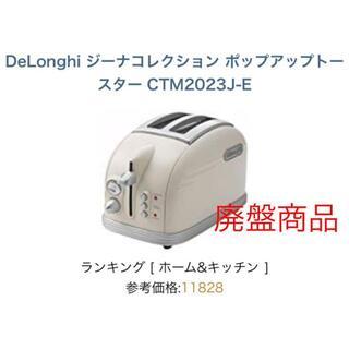 デロンギ(DeLonghi)のデロンギ  ジーナコレクション  ポップアップトースター (調理機器)