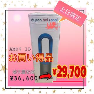 ダイソン(Dyson)の【土日限定セール】dyson AM 09 IB(電気ヒーター)