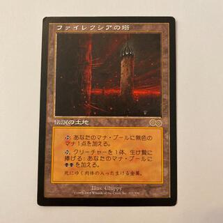 マジックザギャザリング(マジック:ザ・ギャザリング)のMTG ファイレクシアの塔(シングルカード)