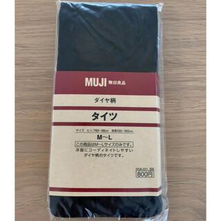 ムジルシリョウヒン(MUJI (無印良品))のMUJI ダイヤ柄タイツ(ブラック)(タイツ/ストッキング)