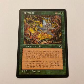 マジックザギャザリング(マジック:ザ・ギャザリング)のMTG 魔の魅惑(シングルカード)
