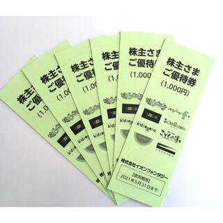 イオン(AEON)のイオンファンタジー        株主優待 6,000円分(遊園地/テーマパーク)
