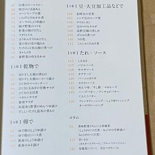 シュフトセイカツシャ(主婦と生活社)の【美品】飛田和緒『常備菜』(料理/グルメ)