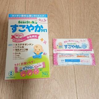 【新品・未開封】粉ミルク スティック