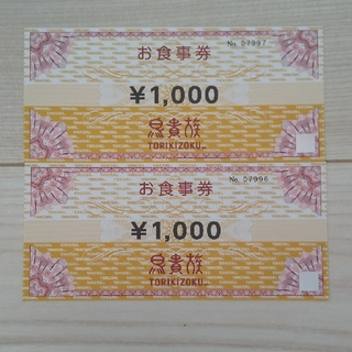 鳥貴族お食事券2000円分(レストラン/食事券)