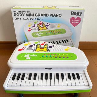 ロディ(Rody)のロディ ミニグランドピアノ(楽器のおもちゃ)