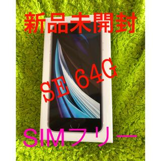 Apple - 新品19 SIMフリー  未開封 iPhone SE2 64G ホワイト