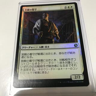 マジックザギャザリング(マジック:ザ・ギャザリング)のMTG 宮殿の看守 foil 日本語(シングルカード)