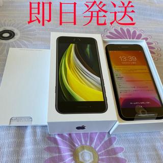 Apple - 新品未使用 即日発送 iPhone SE2 第2世代 64GB SIMフリー