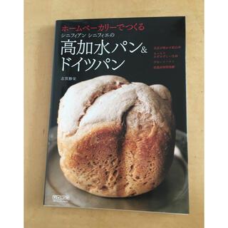 ホームベーカリーでつくるシニフィアンシニフィエの高加水パン&ドイツパン 志賀勝栄(料理/グルメ)