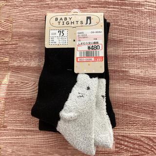 シマムラ(しまむら)のしまむら ベビータイツ 75cm(靴下/タイツ)
