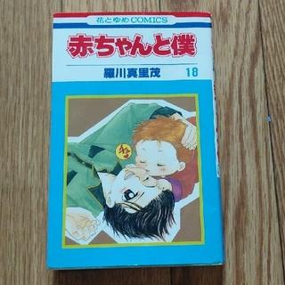 ハクセンシャ(白泉社)の赤ちゃんと僕(18)(少女漫画)