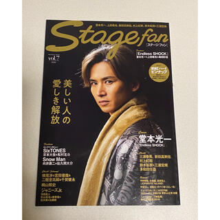 Stage fan vol.7 ステージファン 三浦春馬