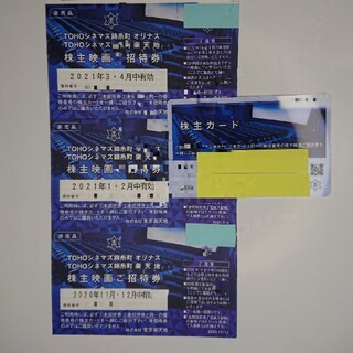【要返却】東京楽天地 株主優待券12枚(その他)