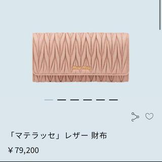 ミュウミュウ(miumiu)のマテラッセ 財布(財布)
