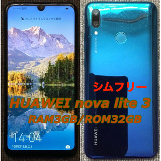 ANDROID - HUAWEI nova lite 3 RAM3GB/ROM32GB UQモデル