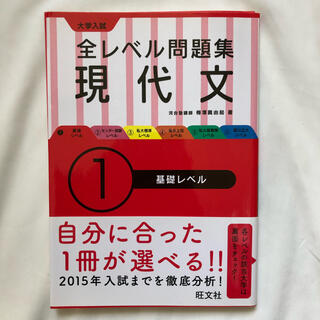 オウブンシャ(旺文社)の大学入試全レベル問題集現代文 1(語学/参考書)