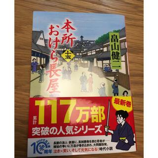 本所おけら長屋(十五)(文学/小説)
