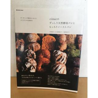 cimaiのずっしり天然酵母パンともっちりイ-ストパン オ-ガニック素材をいかし(料理/グルメ)