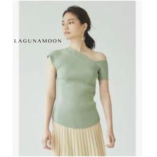 ラグナムーン(LagunaMoon)の【LAGUNAMOON】新品未使用 ワンショルダーアシンメトリースリーブニット(カットソー(半袖/袖なし))