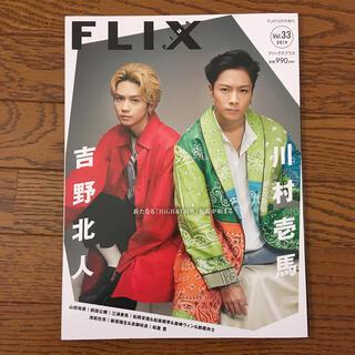 エグザイル トライブ(EXILE TRIBE)のFLIX plus (フリックス・プラス) Vol.33 2019年 10月号(アート/エンタメ/ホビー)
