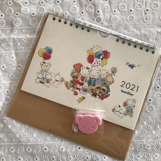 familiar - ファミリア 2021 カレンダー 新品