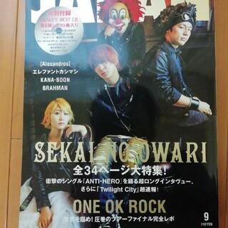 ワンオクロック(ONE OK ROCK)のROCKIN'ON JAPAN (ロッキング・オン・ジャパン) 2015年 09(音楽/芸能)