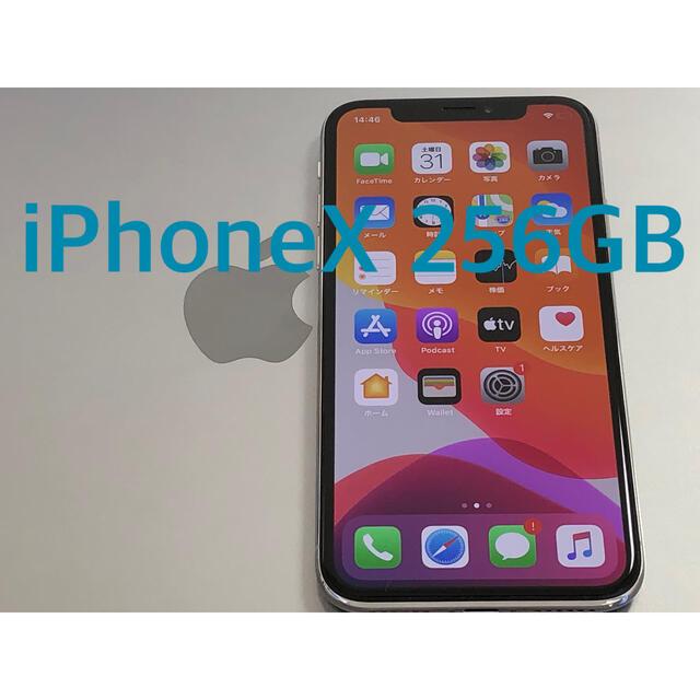 Apple(アップル)のiPhoneX 256GB simフリー スマホ/家電/カメラのスマートフォン/携帯電話(スマートフォン本体)の商品写真