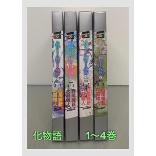 コウダンシャ(講談社)の化物語 特装版1〜4巻セット(全巻セット)
