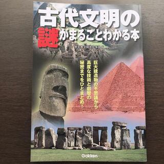 ガッケン(学研)の古代文明の謎がまるごとわかる本(人文/社会)