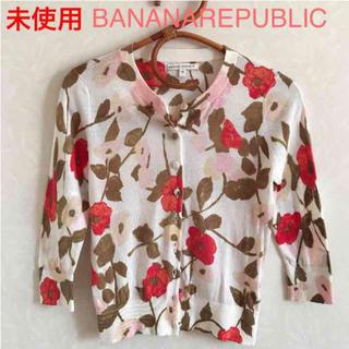 バナナリパブリック(Banana Republic)の未使用バナリパ花柄八分袖ショート丈カーデ(カーディガン)